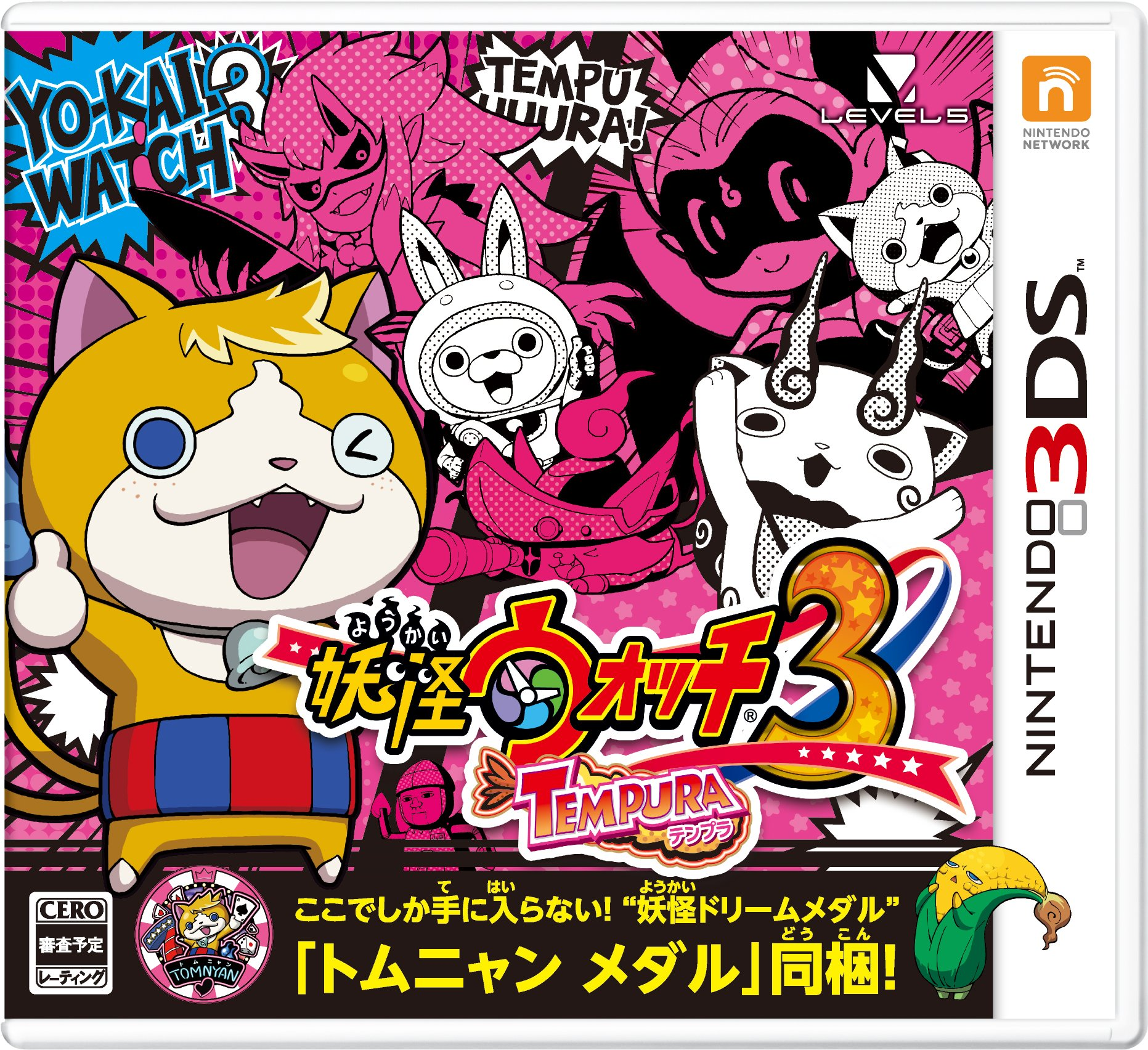 yo kai watch 3 tempura version sur nintendo 3ds. Black Bedroom Furniture Sets. Home Design Ideas