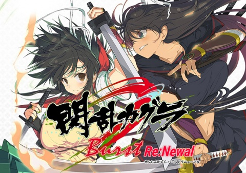 Senran Kagura : Burst RE:NEWAL