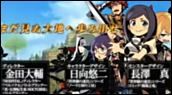 Bande-annonce : Etrian Odyssey IV : Legends of the Titan - Trailer japonais
