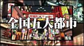 Bande-annonce : Yakuza 5 - Pub Gameplay