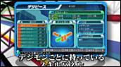 Bandes-annonces : Digimon Adventure - Trailer menus