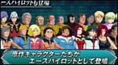 Bandes-annonces : Mobile Suit Gundam Online - Tour d'horizon