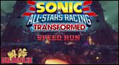Bande-annonce : Sonic & All Stars Racing Transformed - Speed Run sur Golden Axe