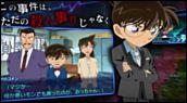 Bandes-annonces : Detective Conan : Marionette no Koukyoukyoku - Teaser